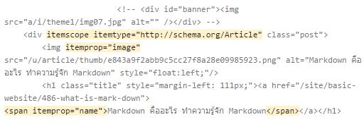 ผลลัพท์ที่ได้จากการสร้าง schema จะเห็นถึงความเปลี่ยนไปใน source code ของตัวอย่างของเรา